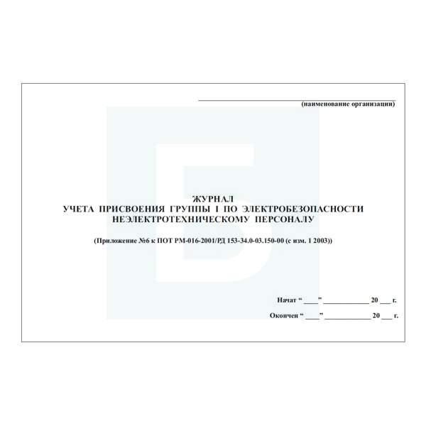 Журнал учета присвоения группы i по электробезопасности неэлектротехническому персоналу порядок получения 1 группы по электробезопасности