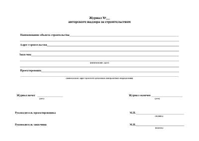 ЖУРНАЛ СП 11-110-99